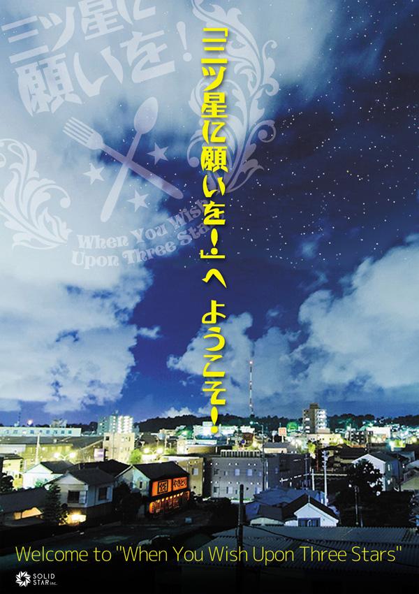 DVD_3boshi_m_dvd_a