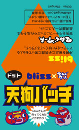 bliss_b180820ax
