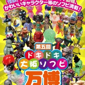 2016/3/21(月・祝)ドキドキ大阪ソフビ万博!