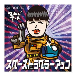 デビュー50周年記念 和田アキ子 ART HOBBY EXPO in SEIBU SHIBUYA